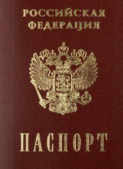 Паспорт продавца