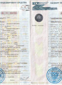 Паспорт на транспортное средство