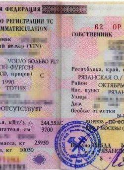 Свидетельство о регистрации мотоцикла